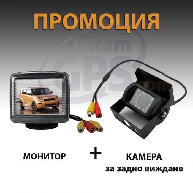 Промоция! Камера за задно виждане + 3.5 инча монитор - ЗА КАМИОНИ и АВТОБУСИ