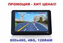 """GPS навигация MEDIATEK 5 HD - 5"""", 128RAM, 4GB"""