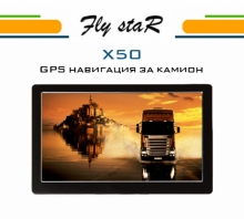 GPS навигация за камиони Fly StaR X50 Truck – 5 инча + 800MhZ + 8GB